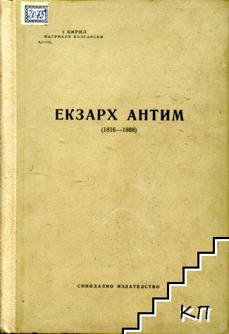 Екзарх Антим (1816-1888)