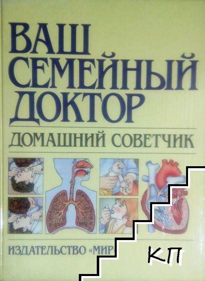Ваш семейный доктор