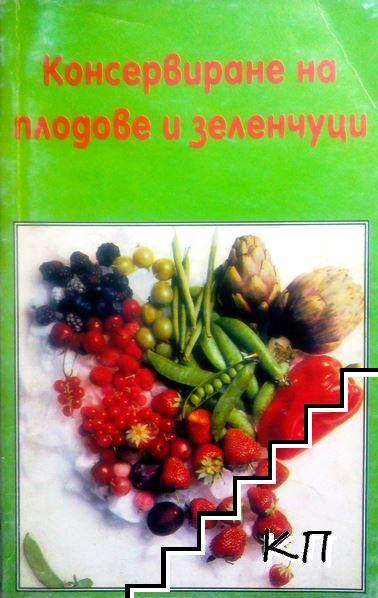 Консервиране на плодове и зеленчуци