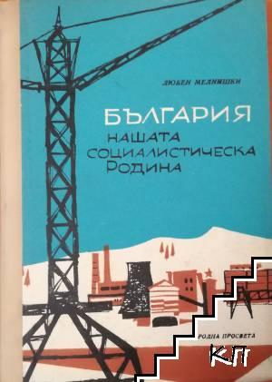 България - нашата социалистическа родина