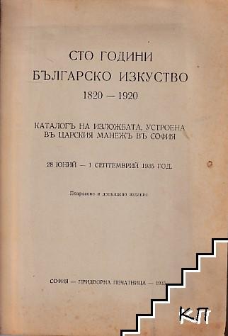 Сто години българско изкуство 1820-1920