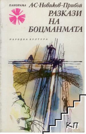 Разкази на боцманмата