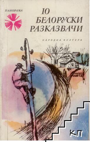10 белоруски разказвачи