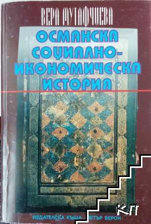 Османска социално-икономическа история