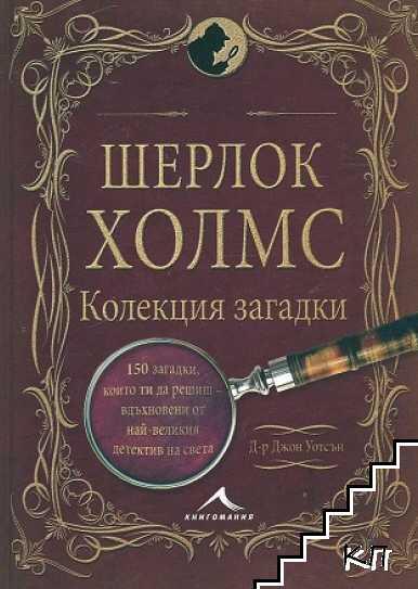 Шерлок Холмс. Колекция загадки