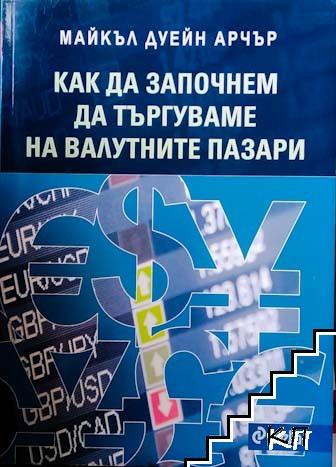 Как да започнем да търгуваме на валутните пазари