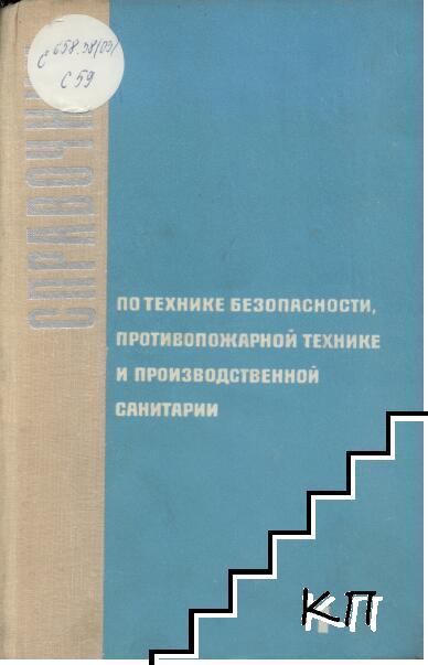 Справочник по технике безопасности, противопожарной технике и производственной санитарии в четырех томах. Том 1
