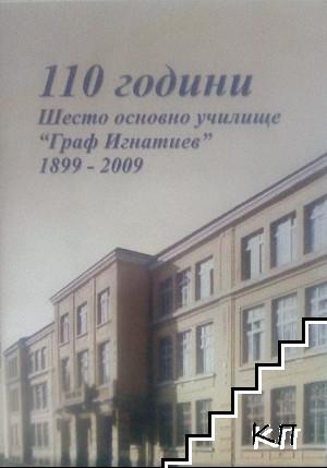 """110 години Шесто основно училище """"Граф Игнатиев"""" 1899-2009"""