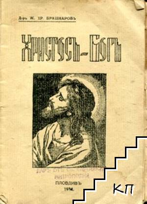 Христосъ-Богъ
