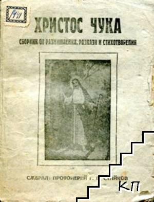 Христос чука