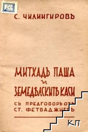 Митхадъ Паша и земеделските каси