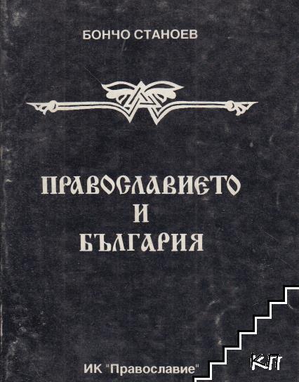 Православието и България