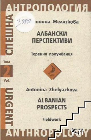 Албански перспективи. Том 2: Теренни проучвания