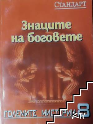 Големите мистерии. Книга 8: Знаците на боговете