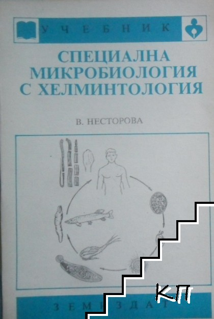 Специална микробиология с хелминтология