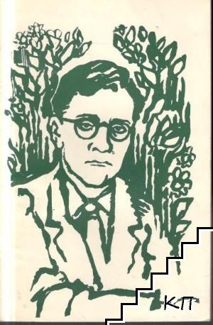 Богдан Овесянин (1908-1948)