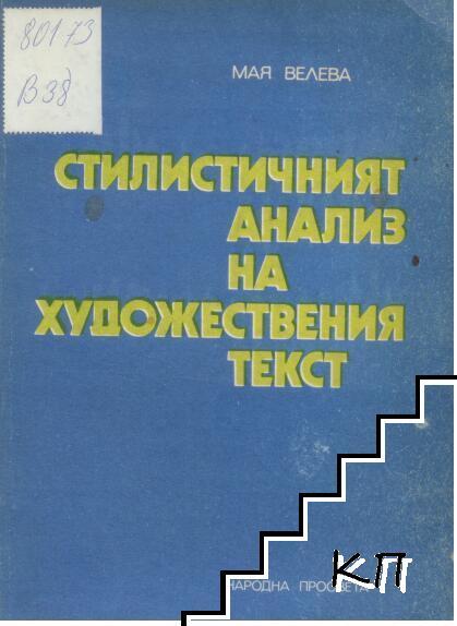 Стилистичният анализ на художествения текст
