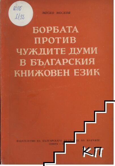 Борбата против чуждите думи в българския книжовен език