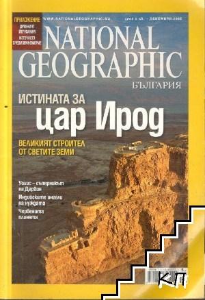 National Geographic - България / декември 2008