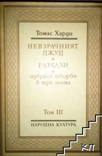 Избрани творби в три тома. Том 3: Невзрачният Джуд; Разкази