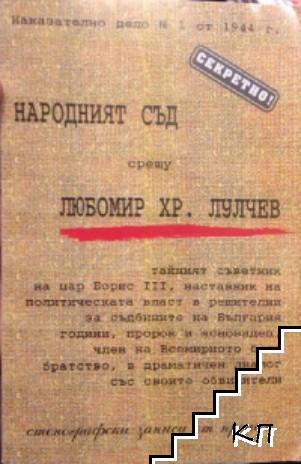 Народният съд срещу Любомир Хр. Лулчев