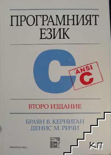 Програмният език C
