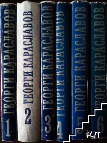 Избрани произведения в единадесет тома. Том 1-6