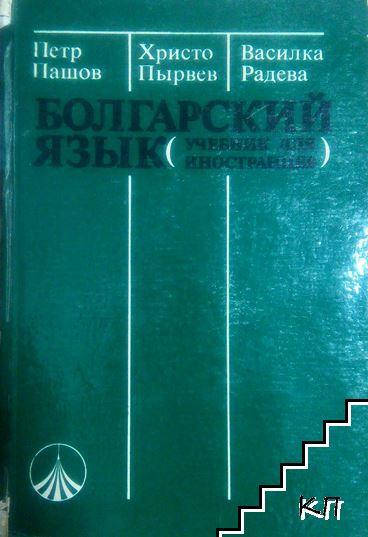 Болгарский язык (учебник для иностранцев)
