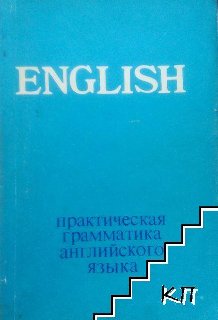English. Практическая грамматика английского языка