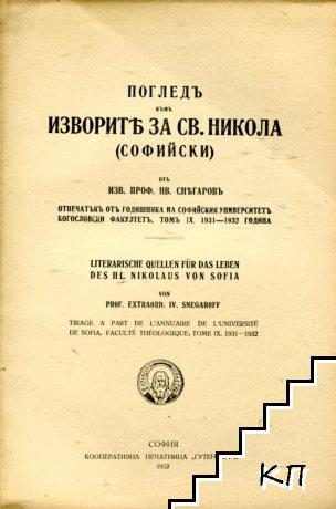 Погледъ къмъ изворите за св. Никола (Софийски)