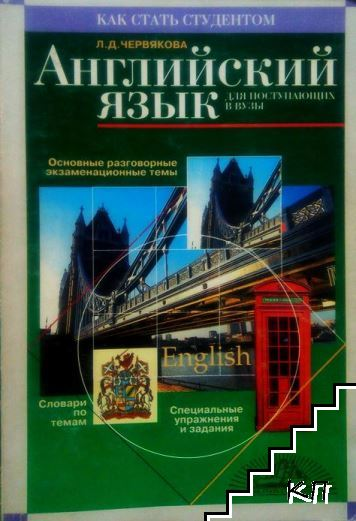 Английский язык для поступающих в вузы