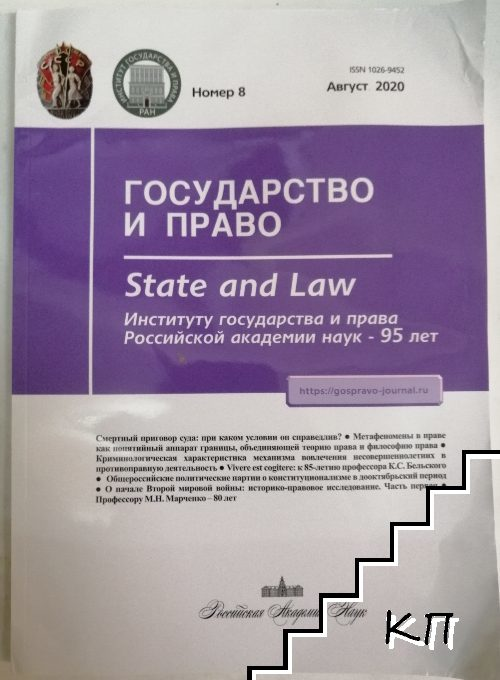 Государство и право / State and law. Бр. 8 / 2020