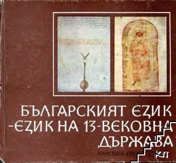 Българският език - език на 13-вековна държава