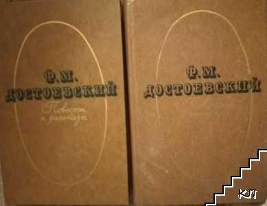 Повести и рассказы в двух томах. Том 1-2