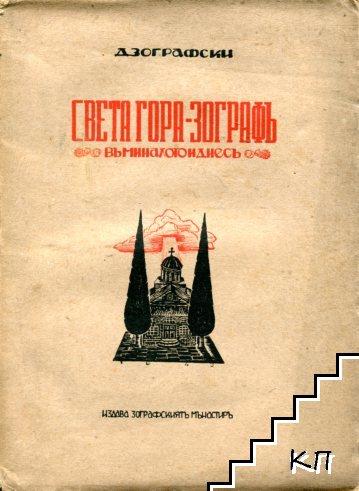 Света Гора - Зографъ въ миналото и днесъ