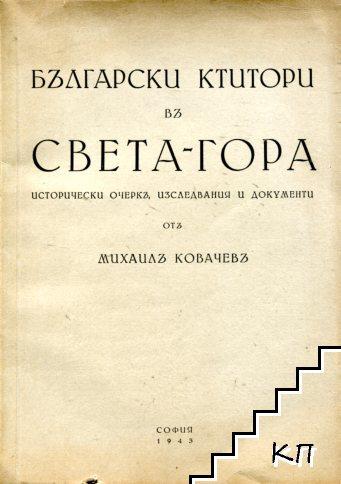 Български ктитори въ Света-гора