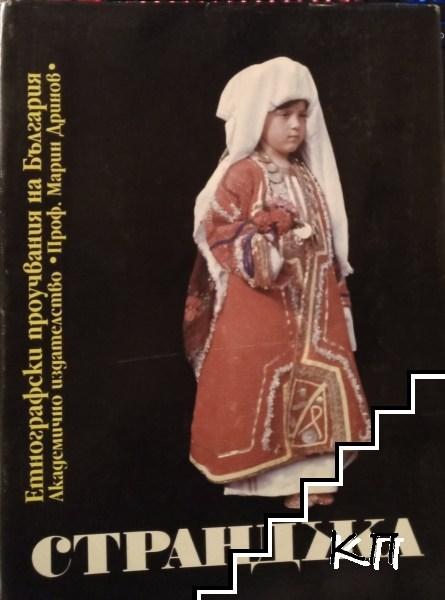 Етнографски проучвания на България. Том 8: Странджа