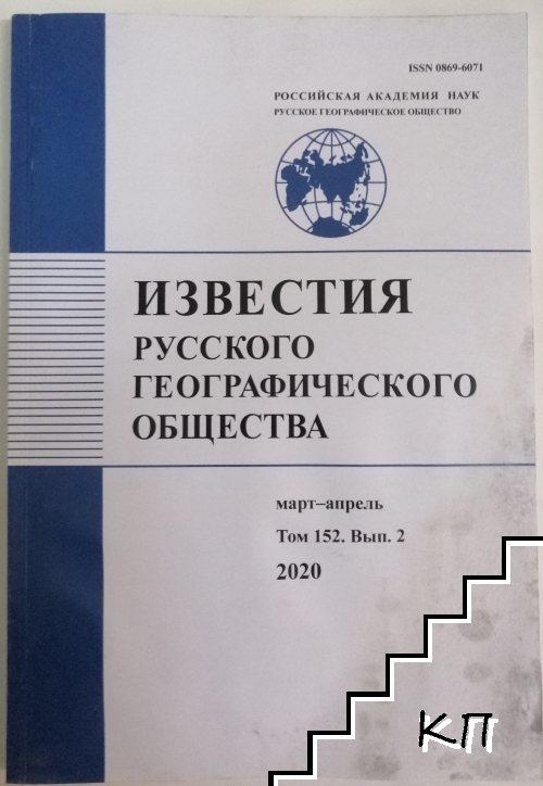 Известия русского географического общества. Том 152