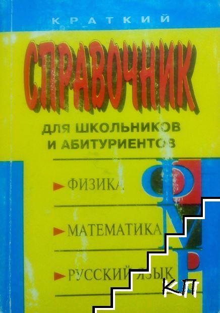 Справочник для школьников и абитуриентов