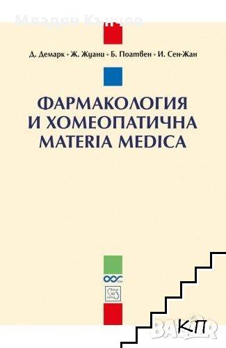 Фармакология и хомеопатична Materia Medica