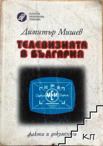 Телевизията в България