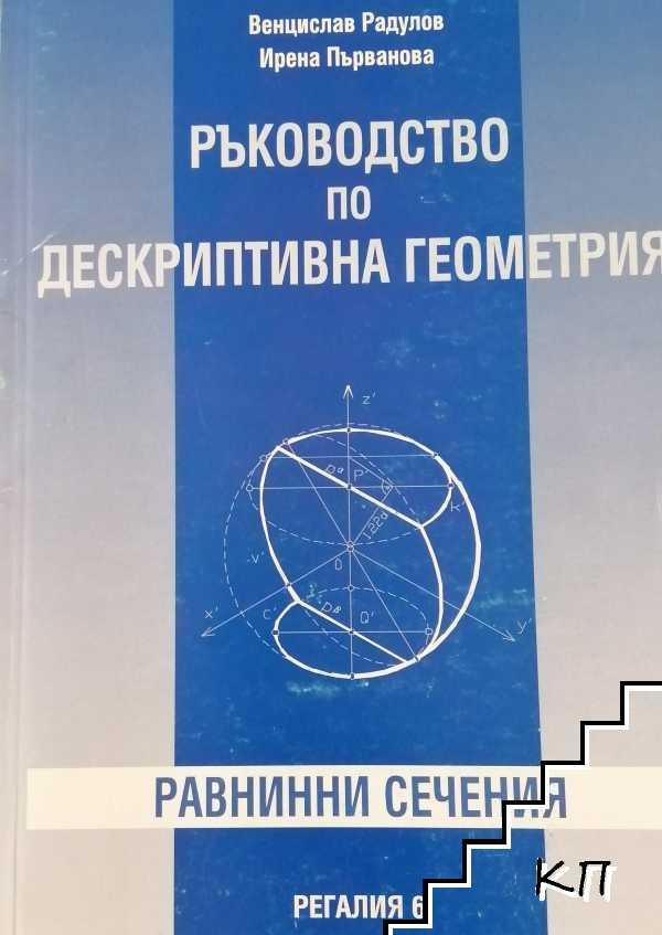 Ръководство по дескриптивна геометрия
