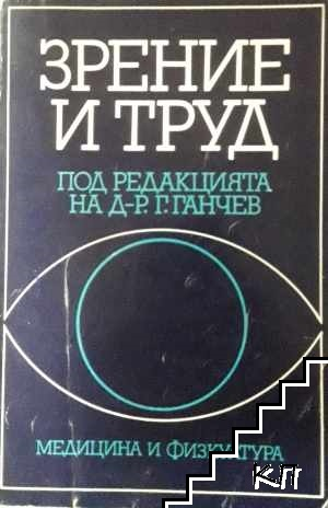 Зрение и труд