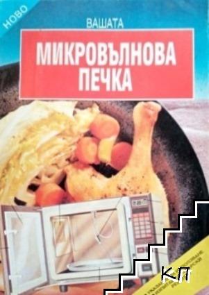 Вашата микровълнова печка