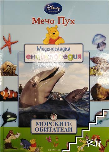 Меденосладка енциклопедия: Морските обитатели