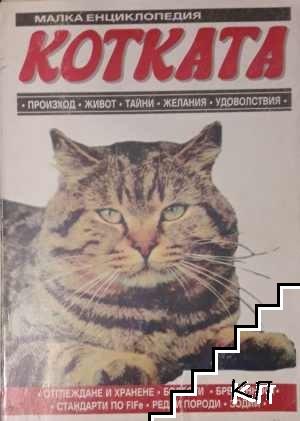 Котката