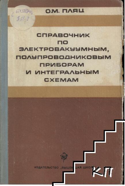 Справочник по электровакуумным, полупроводниковым приборов и интегральным схемам