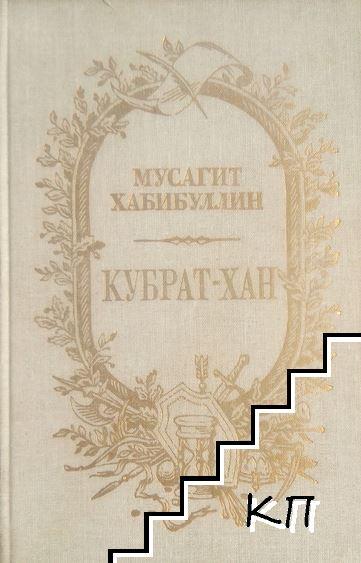 Кубрат-хан