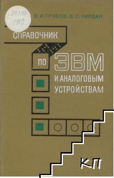 Справочник по ЭВМ и аналоговым устройствам