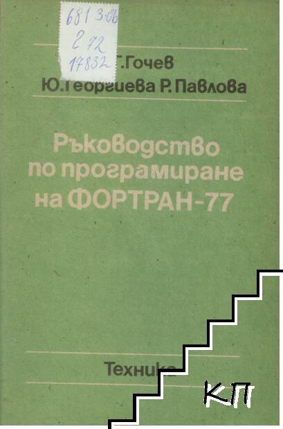 Ръководство по програмиране на ФОРТРАН-77
